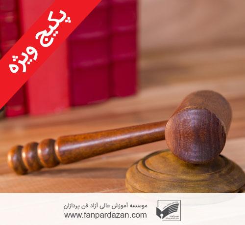 ثبت نام همزمان دوره های حقوقی (1)