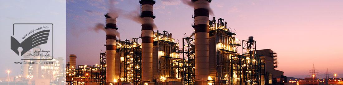 دوره 6 ماهه مدیریت نفت و گاز و پتروشیمی (MBA)