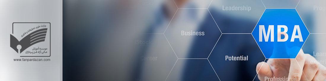 دوره 6 ماهه مدیریت حرفه ای کسب و کار (MBA)
