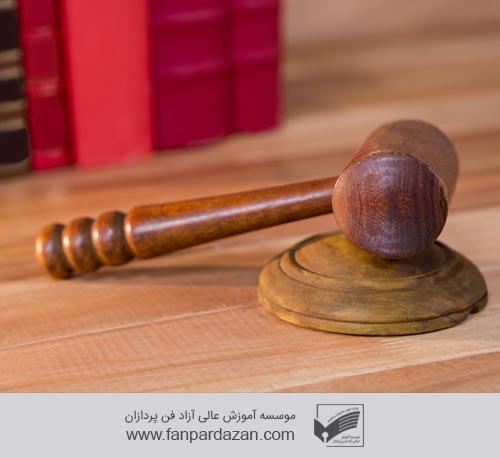 دوره حقوق ثبتی(MBA)