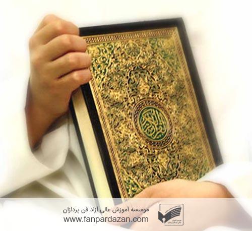 دوره 6 ماهه مدیریت کسب و کار (DBA) با تاکید بر آموزه های قرآن و حدیث