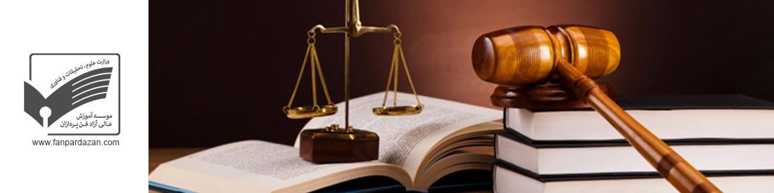 دوره حقوق عمومی (MBA)