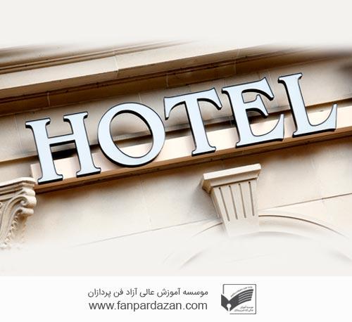 دوره MBA هتلداری