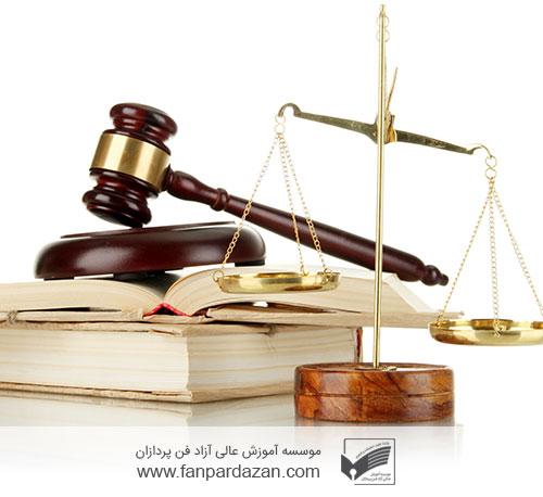 دوره 6 ماهه حقوق عمومی (DBA)