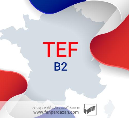 آمادگی آزمون TEF (سطح b2)