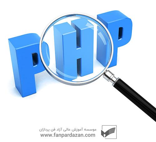 طراحی و پیاده سازی برنامه های کاربردی تحت وب با PHP مقدماتی
