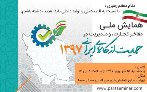 همایش ملی مفاخر تجارت، و مدیریت در حمایت از کالای ایرانی