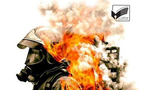 7 مهر ماه روز آتش نشانی و ایمنی گرامی باد
