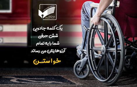 12 آذرماه روز جهانی معلولین گرامی باد