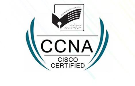 دوره آموزشی CCNA با مدرک از وزارت علوم