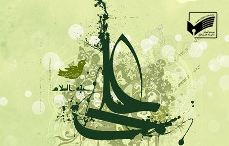 29 اسفند ولادت امام علی ع روز پدر گرامی باد