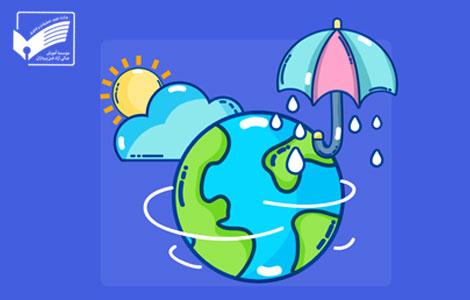3 فروردین روز جهانی هواشناسی گرامی باد