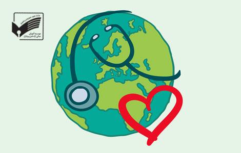 18 فروردین روز جهانی بهداشت گرامی باد