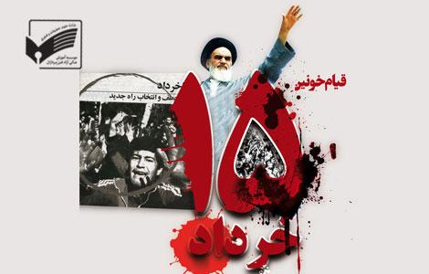 قیام 15 خرداد