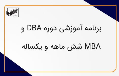 برنامه آموزشی دوره DBA و MBA شش ماهه و یکساله