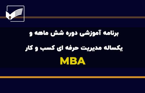 برنامه آموزشی دوره شش ماهه و یکساله MBA