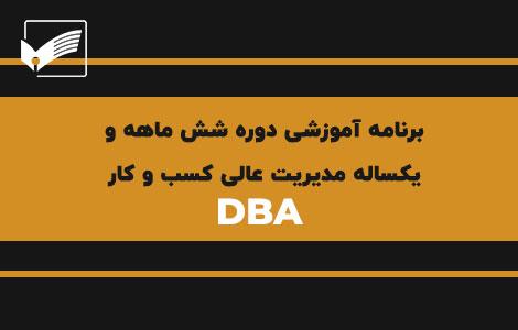 برنامه آموزشی دوره شش ماهه و یکساله DBA