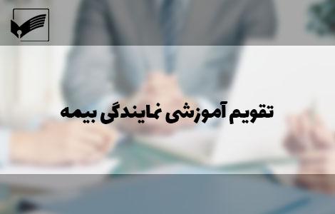 تقویم آموزشی نمایندگی بیمه