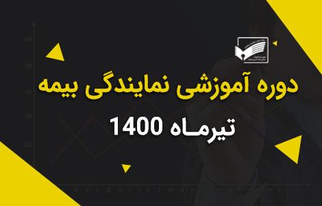 دوره آموزشی نمایندگی بیمه تیرماه 1400